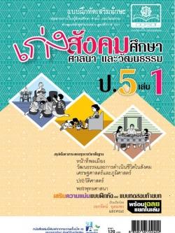 เก่ง สังคมศึกษา สาสนาและวัฒนธรรม ป.5 เล่ม 1