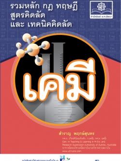 เคมี: รวมหลัก กฎ ทฤษฎี สูตรและเทคนิคคิดลัด
