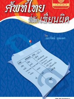 ศัพท์ไทยที่มักเขียนผิด