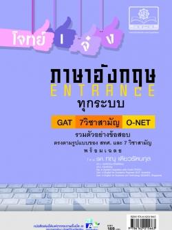 โจทย์เจ๋งภาษาอังกฤษ Gat , 7 วิชาสามัญ , O-Net