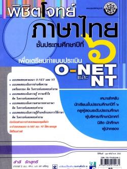 พิชิตโจทย์ภาษาไทย ชั้นป.6 เพื่อเตรียมทำประเมิน NT o-net