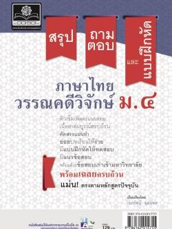 สรุป ถาม ตอบ และแบบฝึกหัดภาษาไทย วรรณคดีวิจักษ์ ม.4