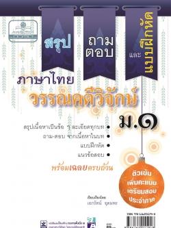 สรุป ถาม ตอบ และแบบฝึกหัดภาษาไทย วรรณคดีวิจักษ์ ม.1