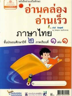 อ่านคล่อง อ่านเร็ว ภาษาไทย ป.2 ภาคเรียนที่ 1 เล่ม 1