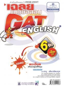 เฉลยแนวข้อสอบ Gat English