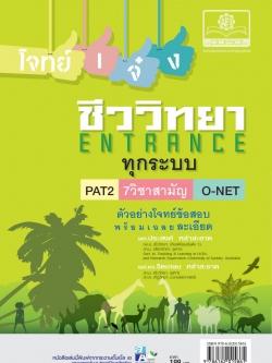 โจทย์เจ๋งชีววิทยา PAT2 , 9 วิชาสามัญ , O-Net
