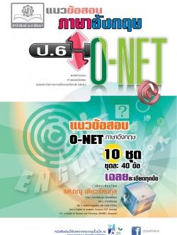 แนวข้อสอบ ภาษาอังกฤษ ป.6 o-net