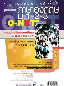 คู่มือเตรียมสอบภาษาอังกฤษ ม.1-2-3 O-NET