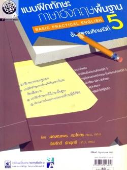 แบบฝึกทักษะภาษาอังกฤษพื้นฐาน ป.5
