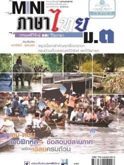 mini ภาษาไทย ม.3 วรรณคดีวิจักษ์ และวิวิธภาษา