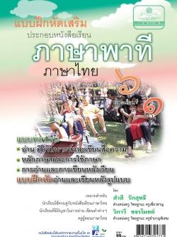 แบบฝึกเสริม ภาษาไทย ป.6 เล่ม 1 ภาษาพาที
