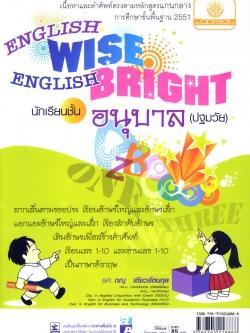 English Wise English Bright นักเรียนชั้นอนุบาล (ปฐมวัย)