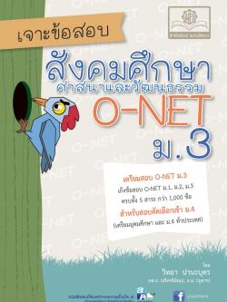 เจาะข้อสอบ สังคมศึกษาศาสนาและวัฒนธรรม O-Net ม.3