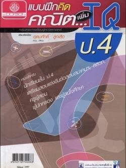 แบบฝึกคิด คณิตเพิ่ม IQ ป.4