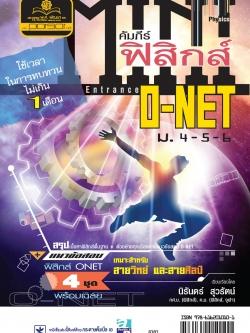mini คัมภีร์ฟิสิกส์ O-Net ม. 4 - 6