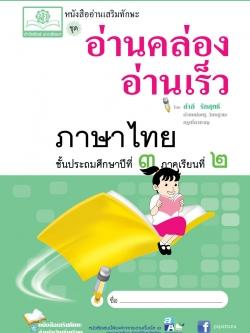 อ่านคล่อง อ่านเร็ว ภาษาไทย ป.3 ภาคเรียนที่ 2