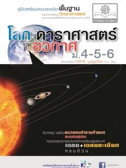 คู่มือเตรียมสอบวิทยาศาสตร์ โลก ดาราศาสตร์ และอวกาศ ม.4-5-6