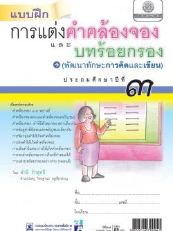 แบบฝึกการแต่งคำคล้องจองและบทร้อยกรอง ภาษาไทย ป.3