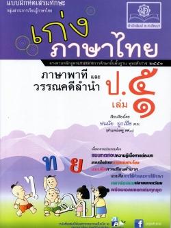 เก่ง ภาษาไทย ป. 5 เล่ม 1