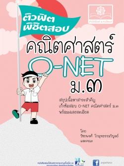 ติวฟิตพิชิตสอบ คณิตศาสตร์ O-Net ม.3