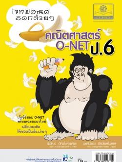 โจทย์คณิตย์คิดกล้วยๆ คณิตศาสตร์ o-net ป.6