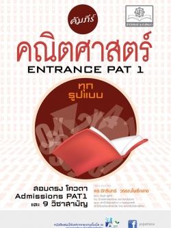 คัมภีร์ คณิตศาสตร์ PAT1