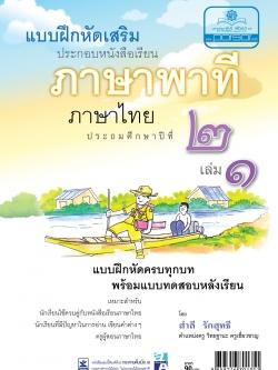 แบบฝึกเสริม ภาษาไทย ป.2 เล่ม 1 ภาษาพาที