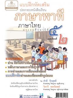 แบบฝึกเสริม ภาษาไทย ป.5 เล่ม 2 ภาษาพาที