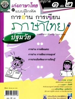 เก่งภาษาไทย อนุบาล 1 เล่ม 2 ชุดแบบฝึกหัดการอ่าน การเขียน ปฐมวัย