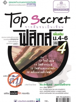 Top Secret ฟิสิกส์ เพิ่มเติม ม. 4-6 เล่ม 4