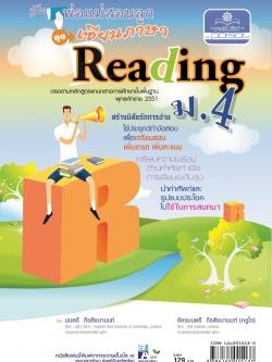 คู่มือพ่อแม่สอนลูก ชุดเซียนภาษา reading ม.4
