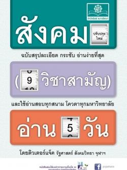 สังคม 9 วิชาสามัญ (ฉบับอ่าน 5 วัน)