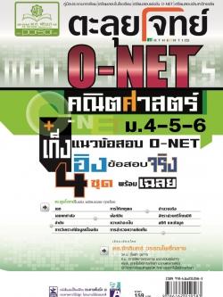 ตะลุยโจทย์ คณิตสาสตร์ O-NET ม. 4 - 6