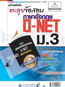 ตะลุยข้อสอบภาษาอังกฤษ O-NET ม.3