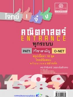 โจทย์เจ๋งคณิตศาสตร์ PAT1 , 7 วิชาสามัญ , O-Net