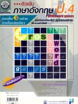 ติวเข้ม Crossword Games ภาษาอังกฤษ ป.4