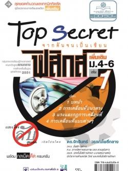 Top Secret ฟิสิกส์ เพิ่มเติม ม. 4-6 เล่ม 1