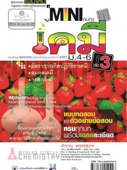 mini คัมภีย์เคมี เพิ่มเติม ม.4-6 เล่ม 3