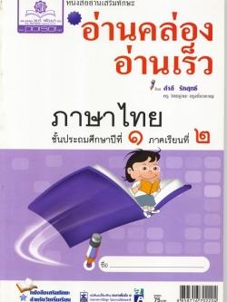 อ่านคล่อง อ่านเร็ว ภาษาไทย ป.1 ภาคเรียนที่ 2