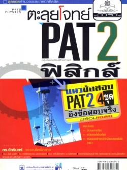 ตะลุยโจทย์ ฟิสิกส์ PAT 2