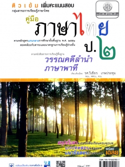 ติวเข้ม คู่มือภาษาไทย ป.2 วรรณคดีลำนำ ภาษาพาที