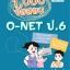 1,000 ข้อสอบ O-Net ป.6 thumbnail 1