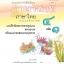 แบบฝึกเสริม ภาษาไทย ป.4 เล่ม 1 ภาษาพาที thumbnail 1