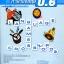 ติวเข้ม Language Games ภาษาอังกฤษ ป.6 thumbnail 1