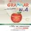 คู่มือพ่อแม่สอนลูก ชุดเซียนภาษา grammar ม.4 thumbnail 1