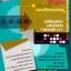 ภาษาอังกฤษพื้นฐานสำหรับนักเรียนประถมปลาย ป.4-5-6 thumbnail 1