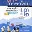เก่ง ภาษาไทย ป. 3 เล่ม 2 thumbnail 1