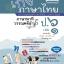 เก่ง ภาษาไทย ป. 6 เล่ม 1 thumbnail 1