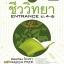 คัมภีร์ชีววิทยา ม. 4 - 6 thumbnail 1