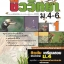 mini ชีววิทยา เพิ่มเติม ม. 4-6 เล่ม 1 thumbnail 1